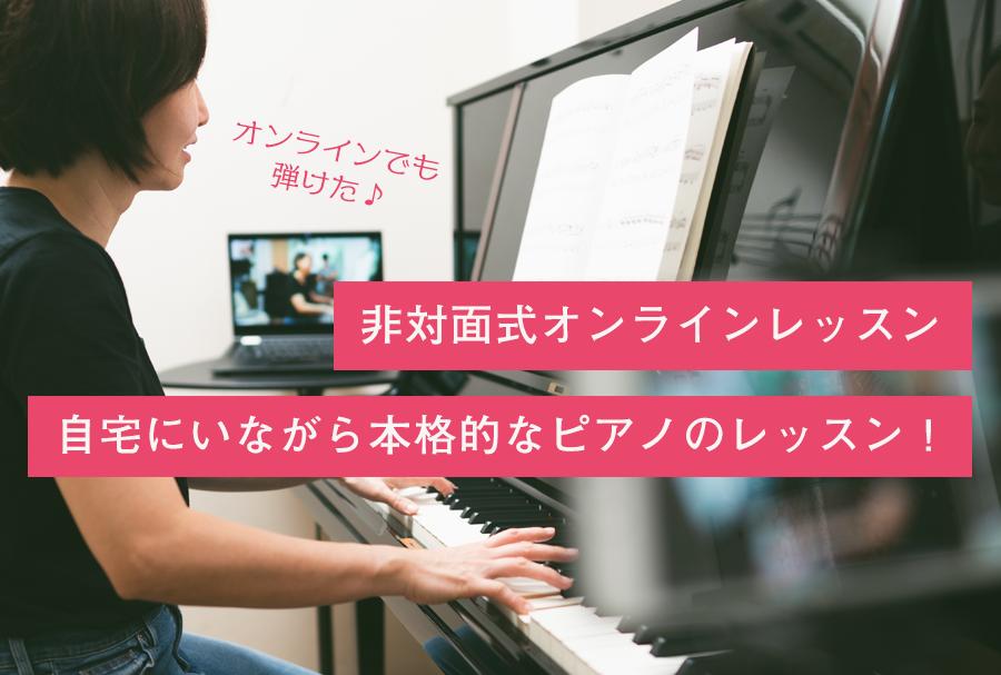 池袋のピアノ教室で開催中の非対面オンラインピアノレッスン。時間に縛られずにレッスンが可能です。